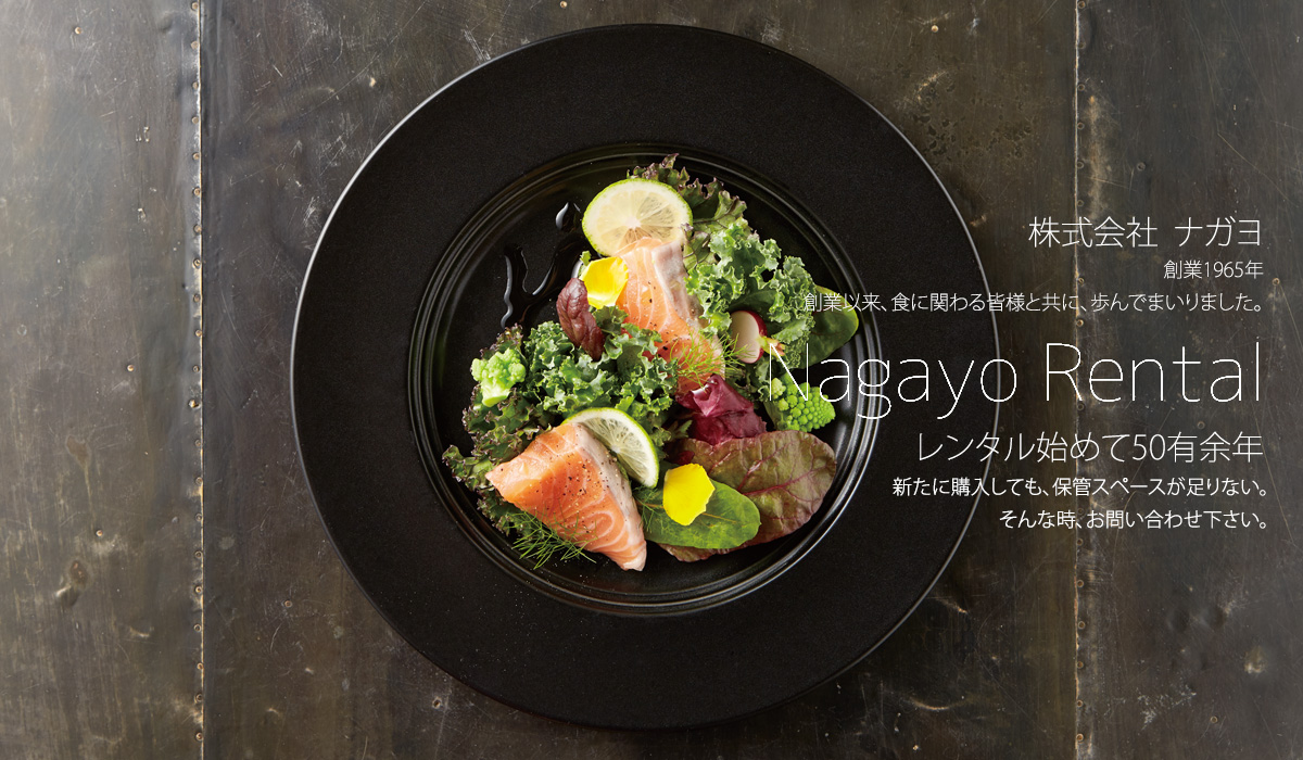 ナガヨレンタルは、1965年の創業から食器レンタルのパイオニアとして、数多くのホテル・レストラン・ケータリング会社様に御利用頂いております。