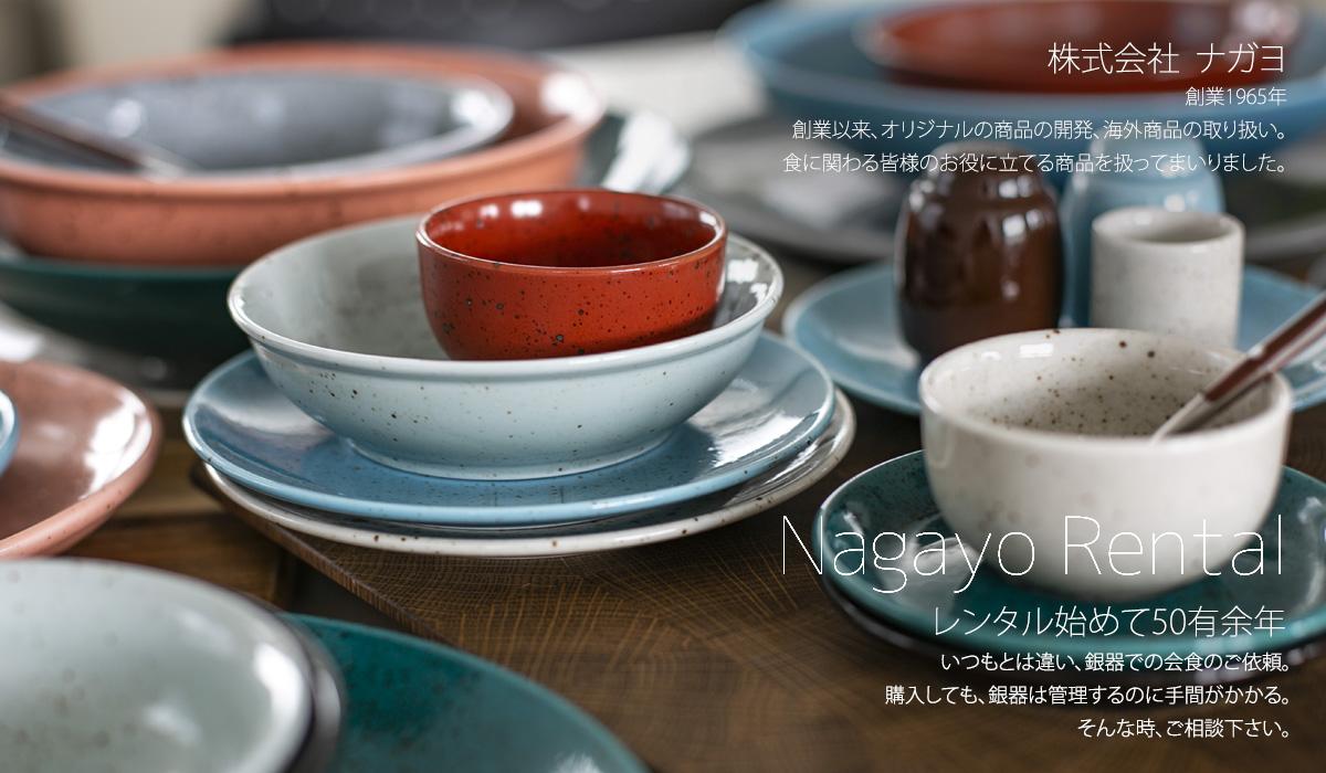 株式会社ナガヨは、創業以来五十有余年に渡り、食器類の販売を行うと共に、食器レンタルのパイオニアとして、数多くのホテル・レストラン・ケータリング会社様に御利用頂いております。